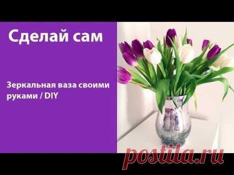 Делаем зеркальную вазу своими руками / Идея декора интерьера / DIY - YouTube