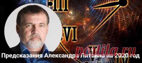Предсказания Александра Литвина: прогноз на 2020 для России Предсказания Александра Литвина: прогноз на 2020 для России дословно. Астрологический прогноз по месяцам и для всех знаков зодиака отдельно.