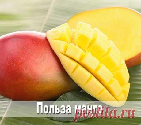 Полезные свойства манго 🥭1. Помогает лечить диабет. Манго связывают с понижением уровня сахара в крови у взрослых людей, страдающих ожирением. Хотя это не приводит к потере веса, регулярное употребление манго положительно влияет на уровень глюкозы в крови. 🥭2. Нормализует кровяное давление. Поскольку манго богато магнием и калием, и в то же время – низким содержанием натрия, – это еще один естественный способ снизить кровяное давление. 🥭3. Снижает риск сердечных заболеваний. Манго содержит