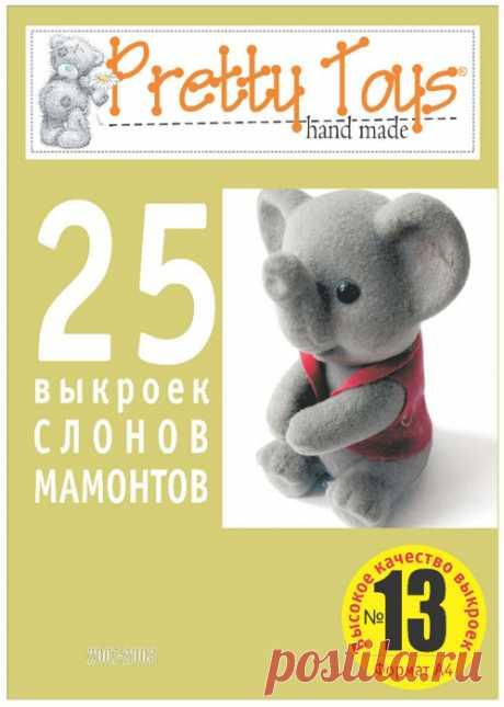 25 чудесных слоников - выкройки