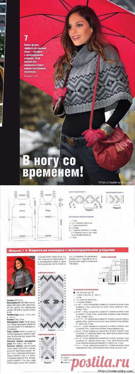 """Сабрина - вязаная мода 2013"".Журнал по вязанию.."