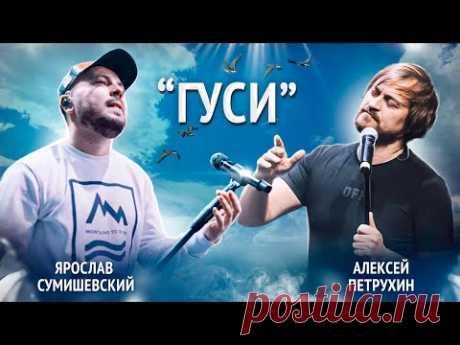 """Репетиция """"ГУСИ"""" - Алексей Петрухин и Ярослав Сумишевский"""