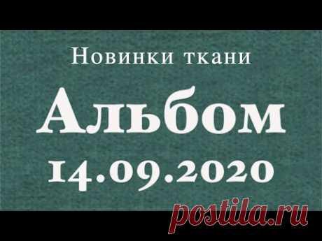 Новинки ткани по низким ценам. 14.09.2020