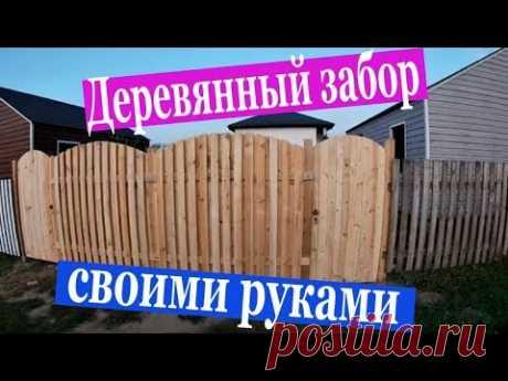 Деревянный забор своими руками!!! /Дешевый забор из дерева!!! - YouTube