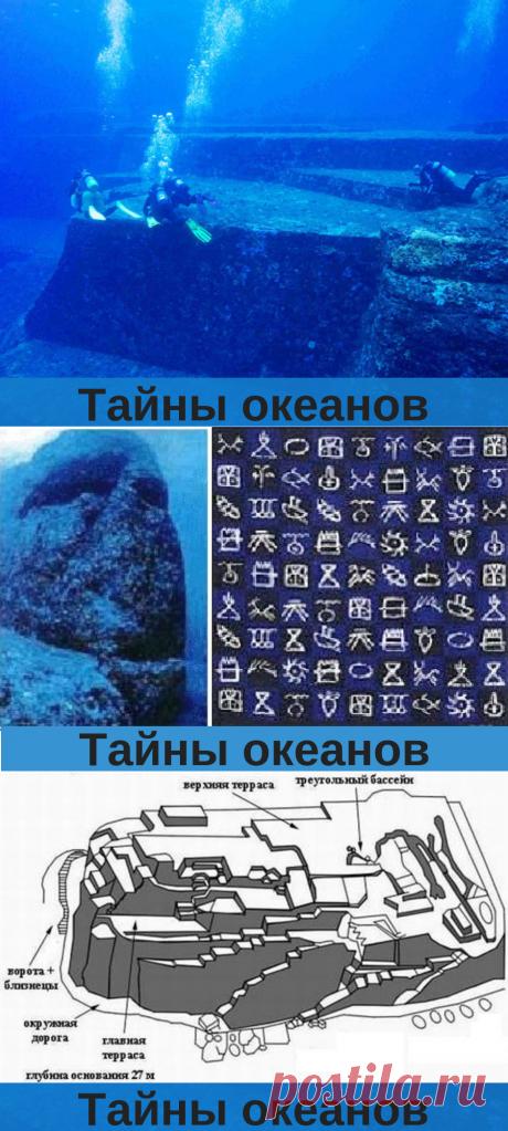 Тайна подводных пирамид | Тайны океанов | Яндекс Дзен