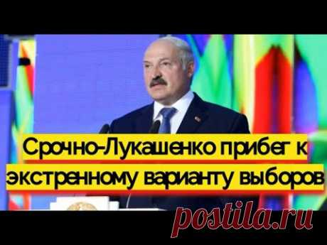 Экстренные новости из Минска - Лукашенко использует армию - новости