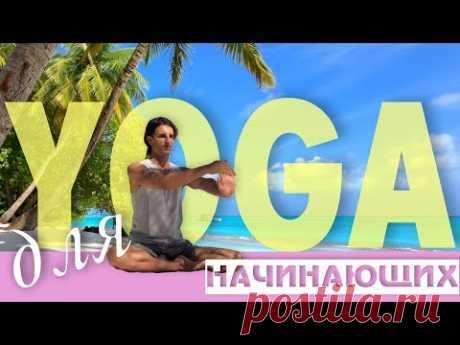 Йога для начинающих 😃 25 минут ⏱Домашний урок