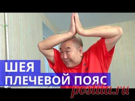 Упражнения для шеи и плечевого пояса Му Юйчунь остеохондроз 穆玉春