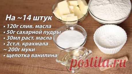 Песочное печенье Шишки