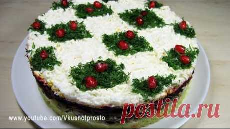 """Салат """"Королевский"""" / Очень вкусный, и украсит любой праздничный стол!"""