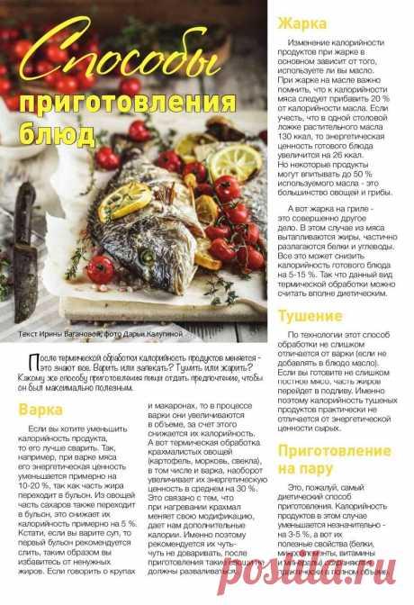 Способы приготовления блюд