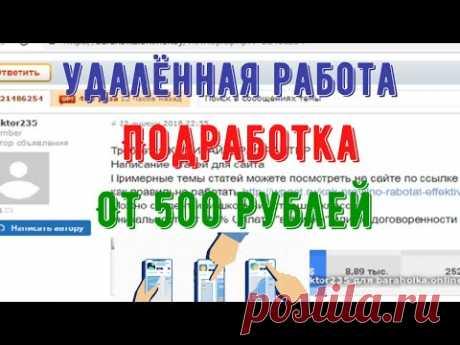 Подработка в интернете. Удалённая работа от 500 рублей в день - YouTube