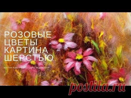 Картины из шерсти - рисуем розовые цветы, мастер-класс