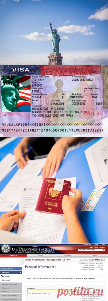 Как получить визу в Америку 🗽 Анкета, собеседование, стоимость