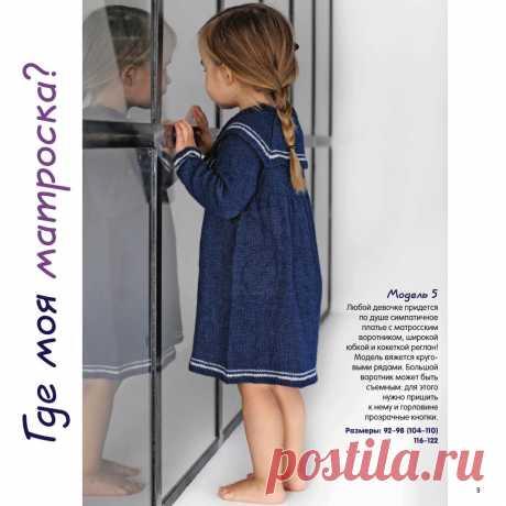 """Журнал """"Сабрина"""". Вязание для детей №2 2019г"""