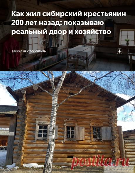 Как жил сибирский крестьянин 200 лет назад: показываю реальный двор и хозяйство | Байкал Иркутск Сибирь | Яндекс Дзен