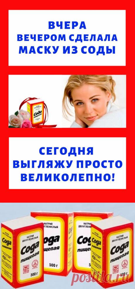 Маска для чистки лица: с содой, очищающие, домашняя, видео