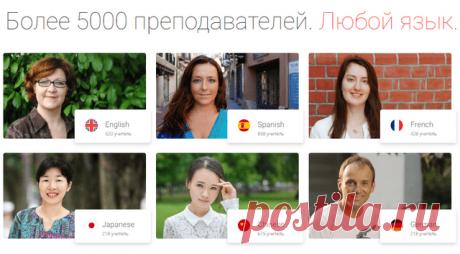 italki - изучаем иностранные языки с носителями языка (обзор и опыт занятий)