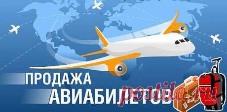 ba6ea4f83 авиабилеты. авиабилеты · Виктория Дровалёва