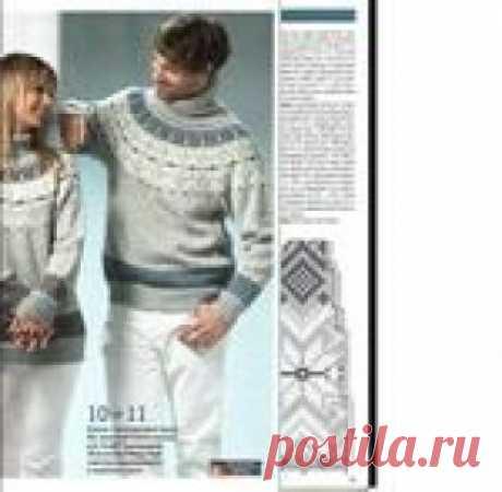 Он и Она в свитерах с норвежским узором