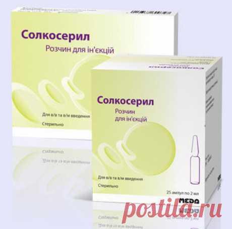 Солкосерил в ампулах (уколы): инструкция по применению, цена, отзывы, аналоги, при беременности