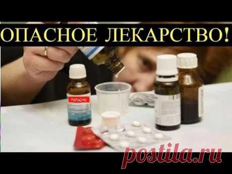 Если в Вашей аптечке есть этот Препарат, его следует Незамедлительно Выбросить в мусорное Ведро! - YouTube