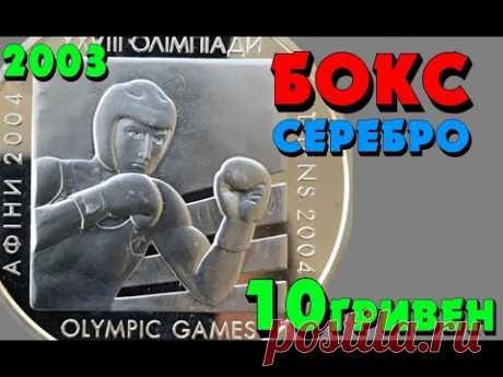 Бокс, 10 гривен, серебро, 2003 год (Обзор монеты) - YouTube