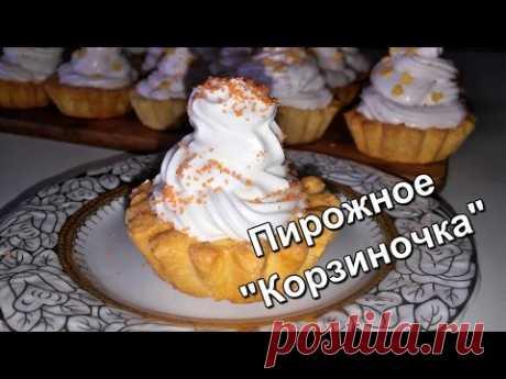 """Пирожное «Корзиночка». Советские корзиночки. (Cake """"Tartlet"""".) - YouTube"""