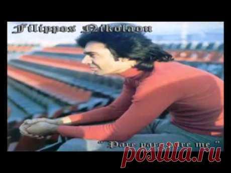 Filippos Nikolaou Pare pare pare me Aranje EmirZai - YouTube