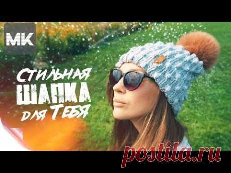 СТИЛЬНАЯ ШАПКА НА ОСЕНЬ-ЗИМУ 19-20 / Подробный МК по вязанию женской шапки спицами