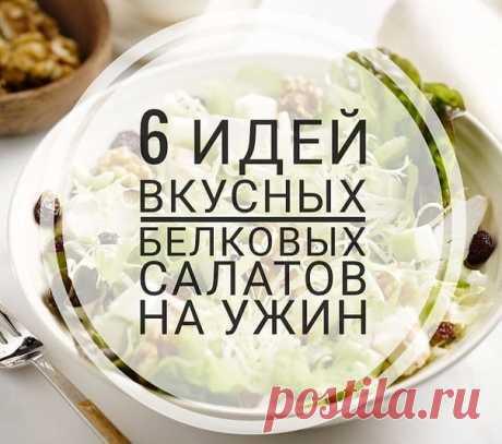 1.Куриная грудка + помидор + огурец + оливки + Моцарелла  2. Отварная говядина + белки яиц + горошек  3. Поджаренная куриная грудка + красная фасоль + яйцо  4. Стручковая фасоль + консервированный тунец + яйцо + маслины + помидор  5. Филе индейки + авокадо + огурец + кукуруза + помидор + кинза  6. Печеная грудка + печеная тыква + зеленый горошек + грецкий орех   Заправить можно сметаной, натуральным йогуртом, оливковым маслом, соевым соусом, либо сделать заправку самостоятельно