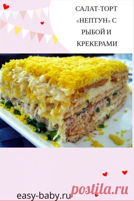 Салат-торт «Нептун» с рыбой и крекерами - Женский сайт Сытный и вкусный рыбный салат можно назвать мужским, ведь с его приготовлением...