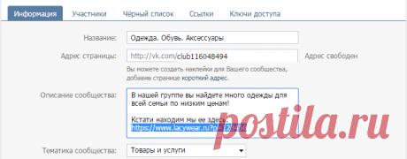 Бонусная программа «Приведи друга» lacywear.ru