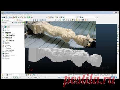 Обработка статуэтки. Часть 1 . PowerMill, 4axis.