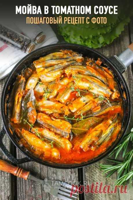 Мойва в томатном соусе в домашних условиях — рецепт с фото на Русском, шаг за шагом. Домашняя мойва в томатном соусе получается настолько вкусной, что вы обязательно включите это блюдо в свой еженедельный рацион. #рецепт #рыба #мойва #обед #ужин #еда #закуска #рецепты #мойвавтомате #рыбавтомате