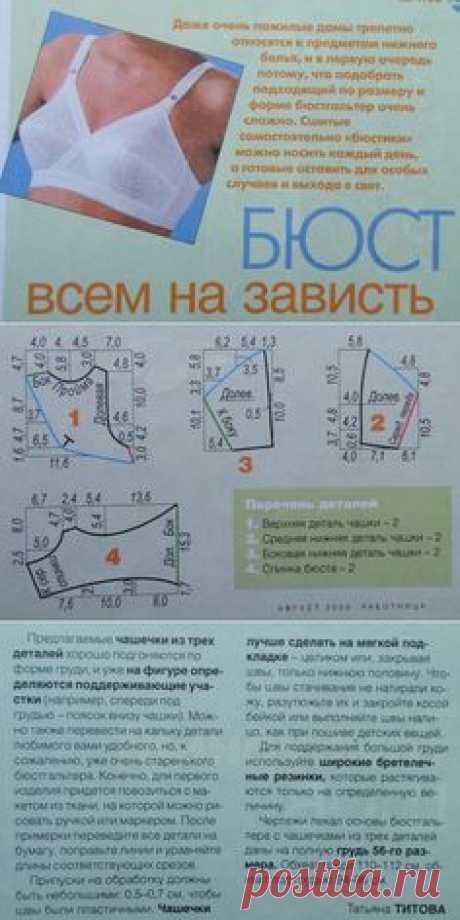шитьё   Бюстгальтер, Шитье и Выкройки