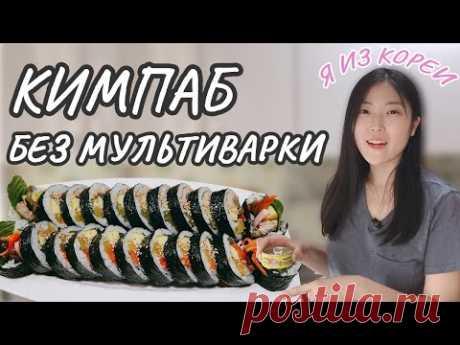 Кореянка готовит корейские роллы Кимпаб - 김밥 / Рецепт риса для роллов без рисоварки или мультиварки
