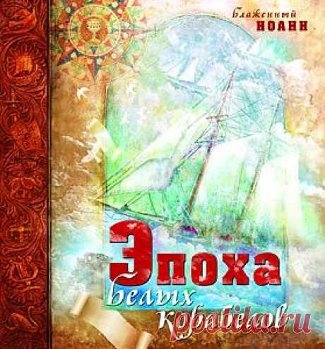Эпоха белых корабелов - Откровения божеств - Книги блаженного Иоанна