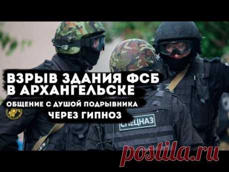 Взрыв в Архангельске,общение с душой подрывника через гипноз.