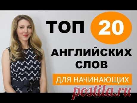 ТОП- 20 Английских слов для НАЧИНАЮЩИХ С НУЛЯ