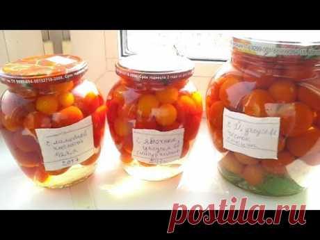 ТОМАТ ЧЕРРИ | три рецепта | КОНСЕРВАЦИЯ с лимонной кислотой, уксусом и яблочным уксусом
