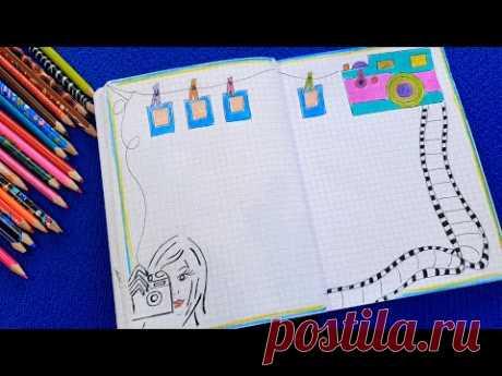 Как оформить личный дневник. Простые рисунки для Личного Дневника. Простые рисунки.