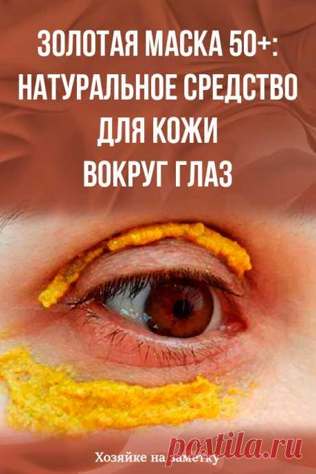 Золотая маска 50+: натуральное средство для кожи вокруг глаз