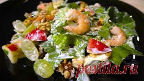 """Салат с креветками - """"Уолдорф"""", с заправкой из греческого йогурта"""