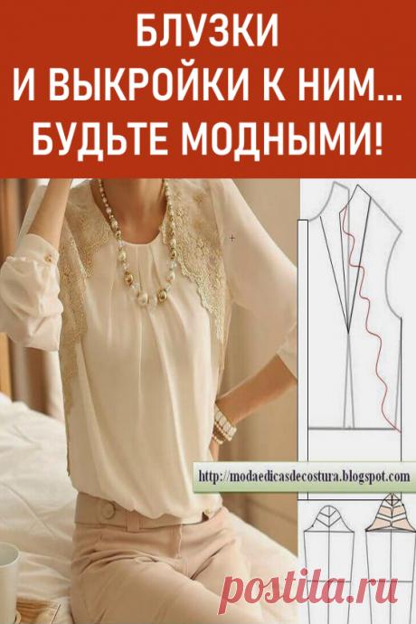 Блузки и выкройки к ним… Будьте модными! Предоставляю вашему вниманию выкройки блузок, которые сделают из вас настоящую бизнес леди или нежную и хрупкую романтичную особу. #своимируками #шитье #шитьеикрой #выкройки