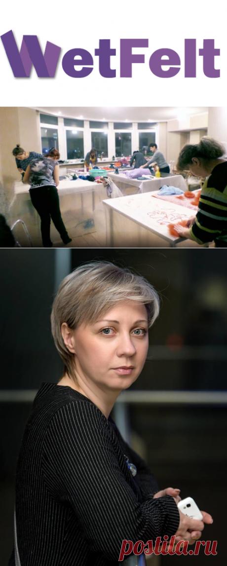 Курсы по валянию одежды из войлока для новичков | Школа войлока Лары Соболевой