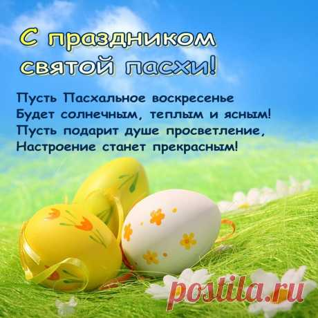 пасхальные стихи — Яндекс: нашлось 4млнрезультатов