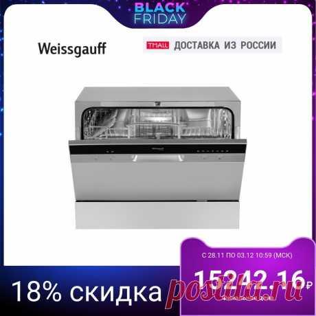 15242.16руб. 18% СКИДКА|Посудомоечная машина Weissgauff TDW 4017 DS|Посудомоечные машины|   | АлиЭкспресс Покупай умнее, живи веселее! Aliexpress.com