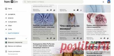 Пост - оглавление, навигатор по каналу | Вязание и творчество | Яндекс Дзен