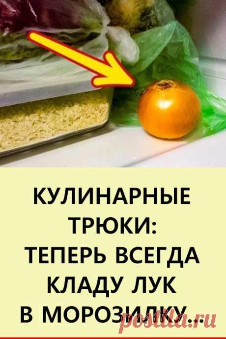 Теперь всегда кладу лук в морозильник. Узнав зачем, вы будете делать также! #кулинария #еда #кулинарныехитрости #кухонныехитрости